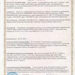 Сертификат соответствия гостиничных фенов для волос Ksitex F-2000: H, E, B, D, A1