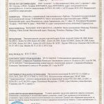 Сертификат на сушилки для рук Ksitex