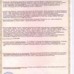 Сертификат соответствия на настенные фены для волос Ksitex F и H