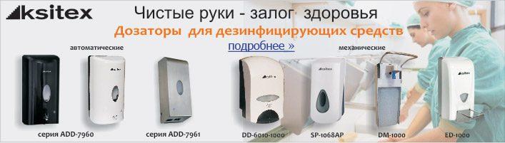 Дозаторы для дез.средств